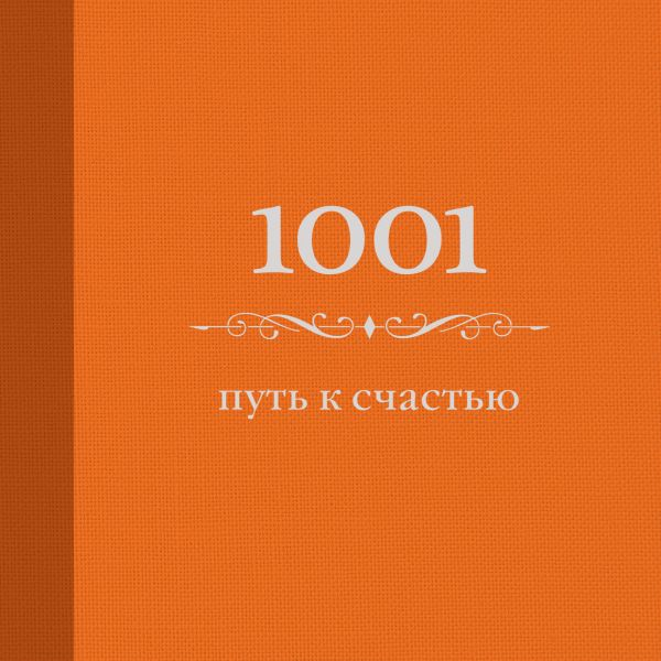 1001 путь к счастью (цвет) (Подарочные издания. Психология)