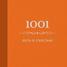 Морланд Э. - 1001 путь к счастью (цвет) обложка книги
