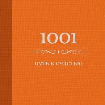 1001 путь к счастью (цвет) (Подарочные издания. Психология) Морланд Э.