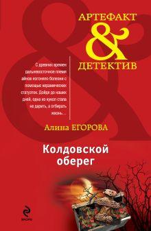 Колдовской оберег обложка книги