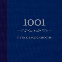 1001 путь к уверенности (цвет) обложка книги