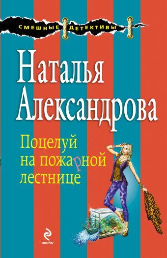 Поцелуй на пожарной лестнице Александрова Н.Н.