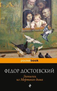 Достоевский Ф.М. - Записки из Мертвого дома обложка книги