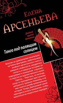 Арсеньева Е. - Танго под палящим солнцем. Ее звали Лиза обложка книги