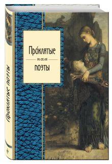 Бодлер Ш., Верлен П., Рембо А. и др. - Проклятые поэты обложка книги