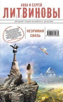 Литвинова А.В., Литвинов С.В. - Незримая связь обложка книги