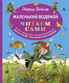 Маленький Водяной (пер. Ю. Коринца, ил. Б. Диодорова) обложка книги