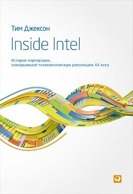 Inside Intel: История корпорации, совершившей технологическую революцию XX века Джексон Т.