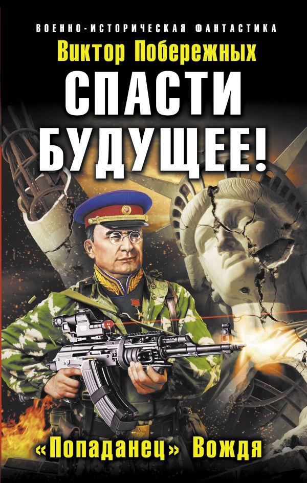 Библия православная на русском языке читать