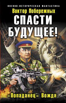 Спасти будущее! «Попаданец» Вождя обложка книги