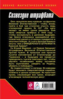 Обложка сзади Созвездие штрафбата. От Сталинграда до Альфы Центавра Олег Таругин, Алексей Ивакин