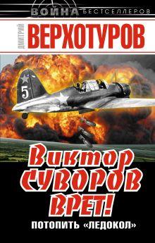 Виктор Суворов врет! Потопить «Ледокол» обложка книги