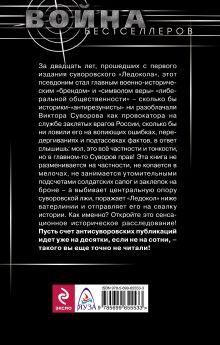 Обложка сзади Виктор Суворов врет! Потопить «Ледокол» Дмитрий Верхотуров