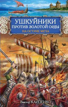 Карпенко В.Ф. - Ушкуйники против Золотой Орды. На острие меча обложка книги