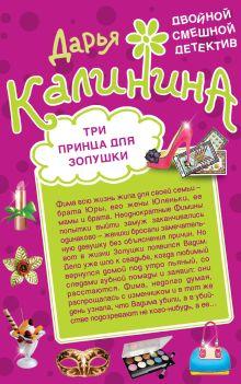 Калинина Д.А. - Три принца для Золушки. Умри богатым! обложка книги