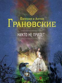 Грановская Е., Грановский А. - Никто не придет обложка книги