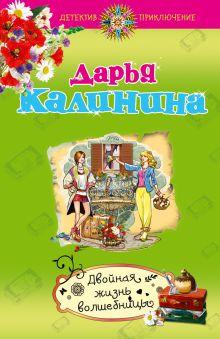 Калинина Д.А. - Двойная жизнь волшебницы обложка книги