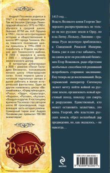 Обложка сзади Император Андрей Посняков
