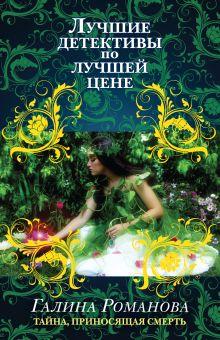 Романова Г.В. - Тайна, приносящая смерть обложка книги