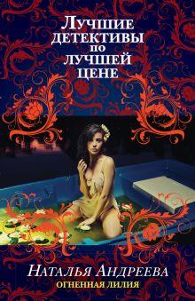 Андреева Н.В. - Огненная лилия обложка книги