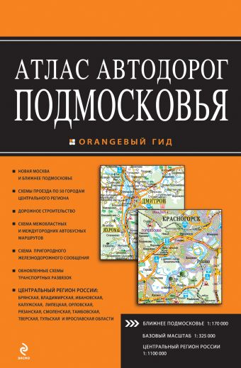Атлас автодорог Подмосковья. 2-е издание