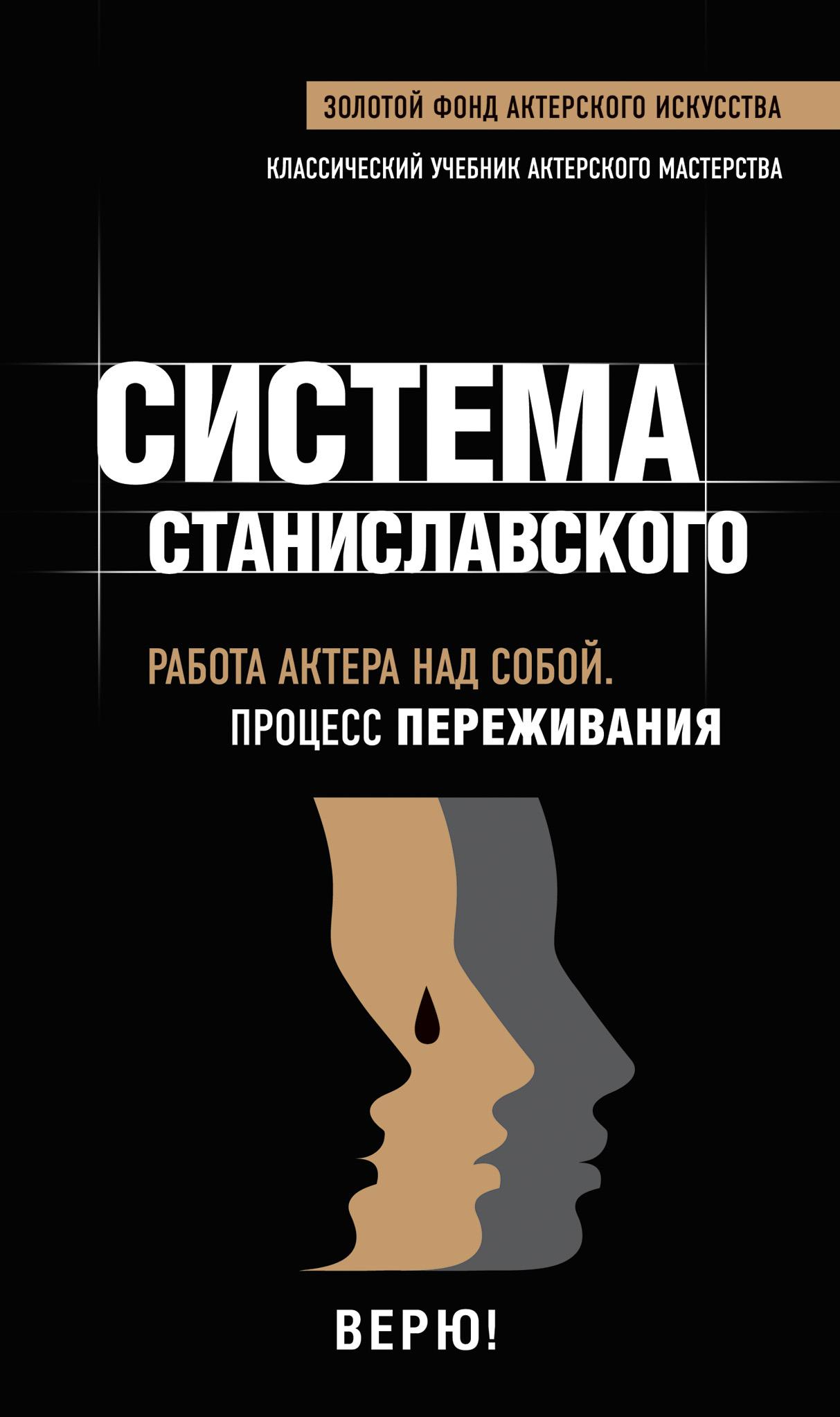 Работа актера над собой. Процесс переживания от book24.ru