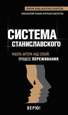 Станиславский К.С. - Работа актера над собой. Процесс переживания обложка книги