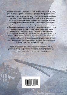 Обложка сзади Разрушитель кораблей Паоло Бачигалупи