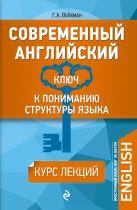 Вейхман Г.А. - Современный английский: Ключ к пониманию структуры языка' обложка книги