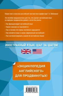 Обложка сзади Современный английский: Ключ к пониманию структуры языка Г.А. Вейхман