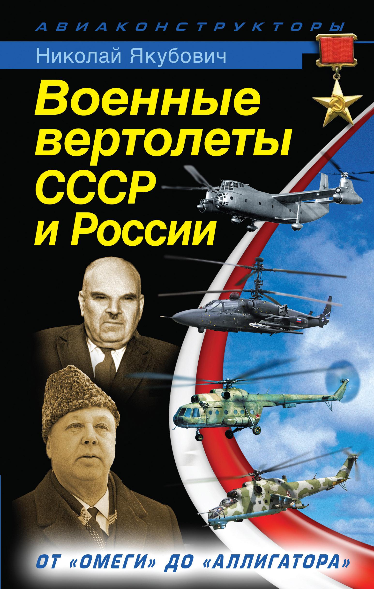 Военные вертолеты СССР и России. От «Омеги» до «Аллигатора»