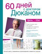 Дюкан П. - 60 дней с доктором Дюканом' обложка книги