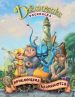 Рой О. - Медовик без меда + Приключения начинаются обложка книги