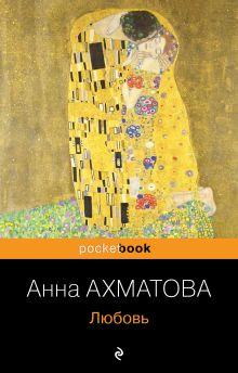 Обложка Любовь Анна Ахматова