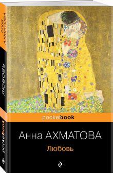 Ахматова А.А. - Любовь обложка книги