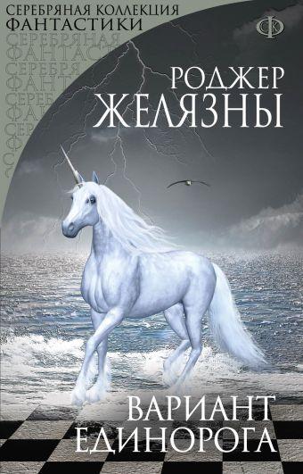 Вариант Единорога Желязны Р.