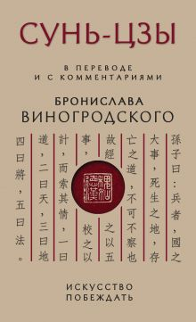 Сунь-Цзы. Искусство побеждать: В переводе и с комментариями Б. Виногродского