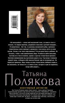 Обложка сзади Один неверный шаг Татьяна Полякова