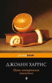 Пять четвертинок апельсина обложка книги
