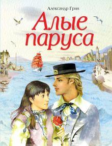 Обложка Алые паруса (ст. изд.) Александр Грин