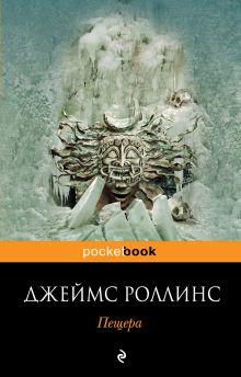 Роллинс Дж. - Пещера обложка книги