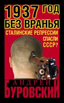 Буровский А.М. - 1937 год без вранья. «Сталинские репрессии» спасли СССР! обложка книги