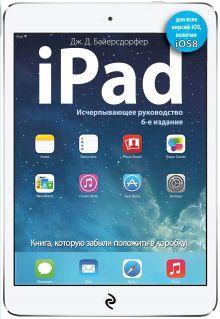 Байерсдорфер Дж.Д. - iPad. Исчерпывающее руководство. 6-е издание обложка книги
