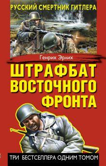 Эрлих Г. - Штрафбат Восточного фронта. Русский смертник Гитлера обложка книги