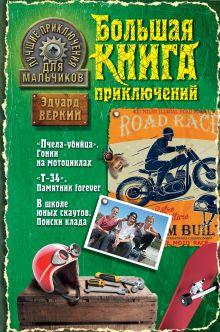 Веркин Э. - Лучшие приключения для мальчиков обложка книги