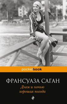 Саган Ф. - Днем и ночью хорошая погода обложка книги