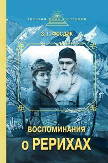 Фосдик З.Г. - Воспоминания о Рерихах обложка книги