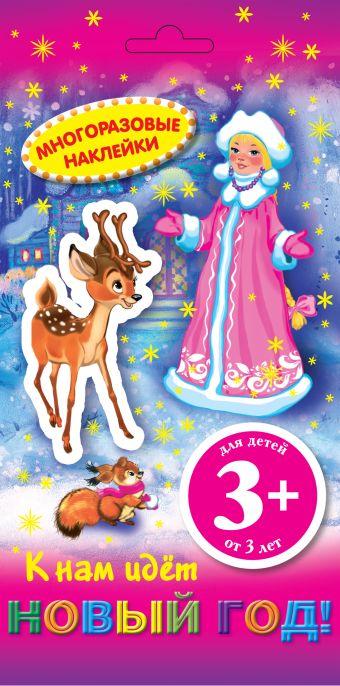 3+ Многоразовые наклейки. К нам идет Новый год!