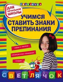 Чугунова С.М. - Учимся ставить знаки препинания: для начальной школы обложка книги