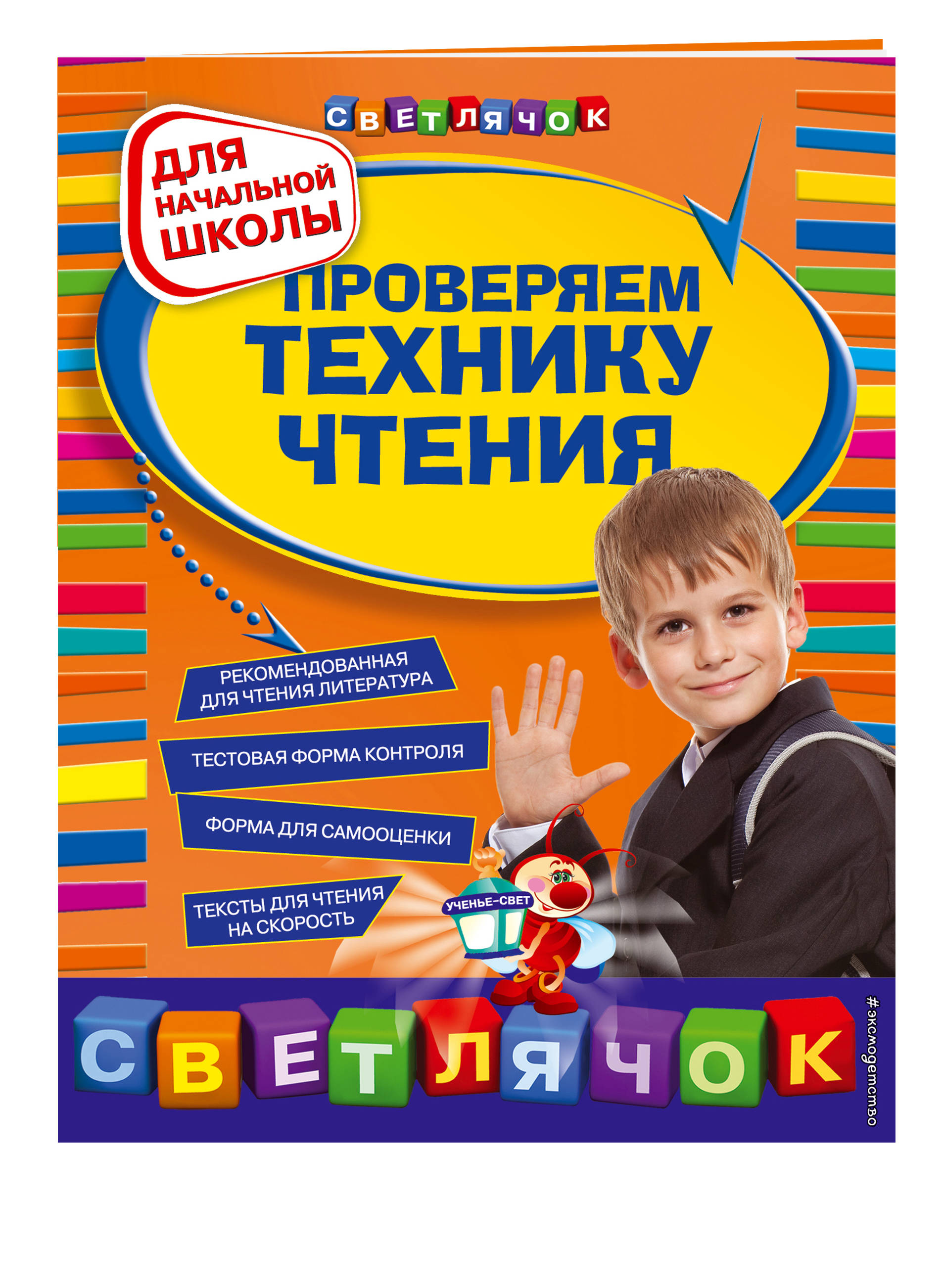 Проверяем технику чтения: для начальной школы